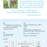 제주도지역 동물보호강사양성 워크숍 홍보 포스터 [사진그림류]