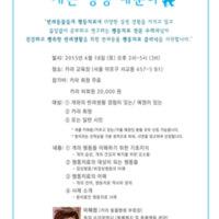 2차 반려동물 행동치료 강연회 : 개는 평생 배운다 : 홍보 포스터 [사진그림류]