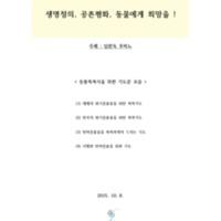 종교집담회 2탄 : 동물축복식 축복기원문 [문서류]