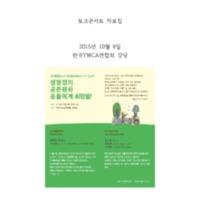 종교집담회 2탄 : 토크콘서트 자료집 [문서류]
