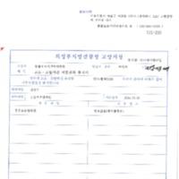 고양시 경서경매장, 서오릉도살자 고발 처분결과 통지서 [문서류]