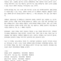 대전 경매장 집회 성명서 [문서류]