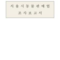 서울시 대형마트 내 펫샵 조사 결과 : 서울시동물판매업 조사보고서 [문서류]