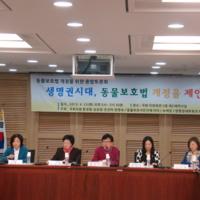 동물보호법 개정을 위한 종합토론회 현장 [사진그림류]