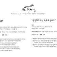 복날대체영양식 엽서 뒷면 :  흑임자드레싱 녹두묵샐러드, 흑임자묵밥 [사진그림류]
