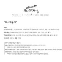 복날대체영양식 엽서 뒷면 : 채소떡볶이 [사진그림류]