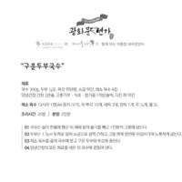 복날대체영양식 엽서 뒷면 : 구운두부국수 [사진그림류]