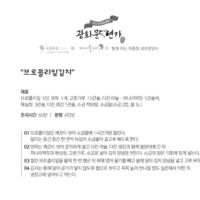 복날대체영양식 엽서 뒷면 : 브로콜리잎김치 [사진그림류]
