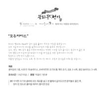복날대체영양식 엽서 뒷면 : 모주아이스 [사진그림류]