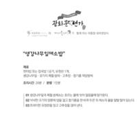 복날대체영양식 엽서 뒷면 : 생강나무잎채소밥 [사진그림류]