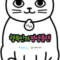 행복반려 평생플랜 나비 [리플렛] [문서류]