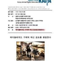 돼지들에게도 구제역 백신 검토를 환영한다 [문서류]