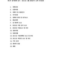 2011년 카라 총회 자료집 [도서간행물류]