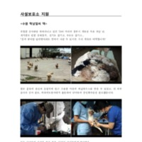 2013 카라 3차 정기총회 자료 : 2012년도 사무국 활동 일지 [문서류]