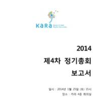 2014년 카라 총회 자료집 [문서류]