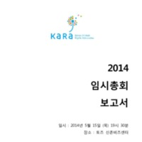 2014년 카라 임시 총회 자료집 [문서류]