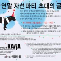 2009 카라 연말 자선파티 초대장 [사진그림류]