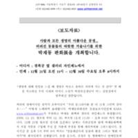 동물보호운동 기금마련을 위한 박재동화백 판화전 보도자료 [문서류]