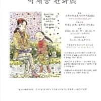 박재동화백 판화전 전시작품 [사진그림류]