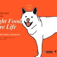 Light Food, Save Life : 2015 서울시와 카라가 함께하는 건강한 말복 맞이 리플렛 [문서류]