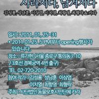 연평도 사태 후 남겨진 반려동물 사진전 홍보 포스터 [사진그림류]