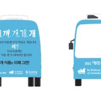 복날캠페인 : 복날의 눈물 : 버스래핑광고 [문서류]