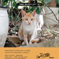 2015 카라 케어테이커 TNR 지원사업 안내 : 서울에는 중성고양이가 산다!? 시즌3 [사진그림류]