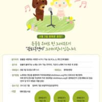 2013 광화문견가 노래자랑 포스터 [사진그림류]
