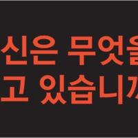 2013 카라 복날캠페인 : 지하철 광고 : 당신은 무엇을 먹고 있습니까? [사진그림류]