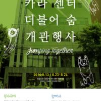 더불어숨센터 개관행사 포스터 [사진그림류]
