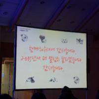 2014 카라 연말 후원파티 현장 [사진그림류][영상음성류]