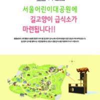 어린이대공원 길고양이 급식소 프로젝트 리플렛 [문서류]