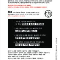 길고양이 TNR 안내문 [사진그림류]