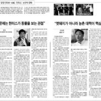 미디어오늘 맞장 인터뷰 : MBC '헌터스' 논란에 대해 [문서류]
