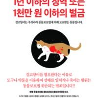 독극물살포관련 안내문 : 길고양이 학대 1년 이하의 징역 또는 1천만 원 이하의 벌금 [사진그림류]