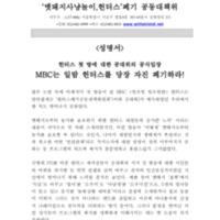 MBC 헌터스 첫방에 대한 공식성명서 [문서류]