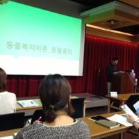2013 동물보호명예감시원 서울 교육 현장 [사진그림류]