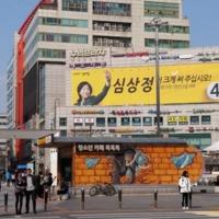심상정 정의당 후보 선거사무소 개소식 참여 현장 [사진그림류]