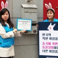 중국의 화장품 동물실험 금지 요청 서한 전달 현장 [사진그림류]