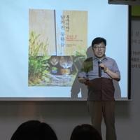 고돌북스 생명토크 현장 : 재난의 시대, 떠나지 못하는 동물들 [사진그림류]
