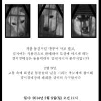 경서경매장 앞 추모제 전단지 [문서류]