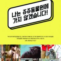 쇼동물 캠페인카드 : 나는 쥬쥬동물원에 가지 않겠습니다! [문서류]