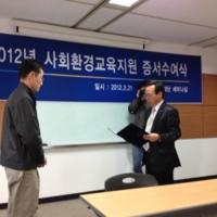 교보생명교육문화재단 2012년도 사회환경교육지원 증서수여식 현장 [사진그림류]