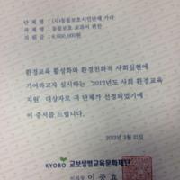 교보생명교육문화재단 2012년도 사회환경교육지원 수여식 현장 [사진그림류]