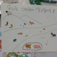 2013 찾아가는 동물보호교육 현장2 : 인천청천도서관 [사진그림류]