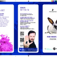 화장품동물실험 근절을 위한 글로벌 캠페인 Be Cruelty-Free : 카라 리플렛 [문서류]