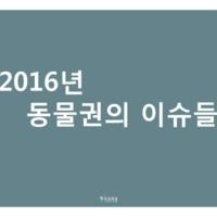 2016년 동물권의 이슈들 [문서류]