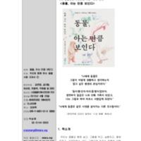 카라  신간 소개 <동물, 아는 만큼 보인다> [문서류]