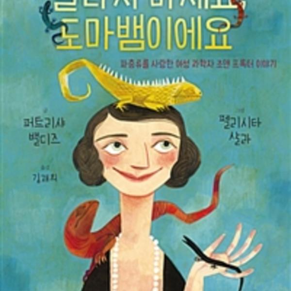 놀라지 마세요, 도마뱀이에요 : 파충류를 사랑한 여성 과학자 조앤 프록터 이야기 [동물도서]