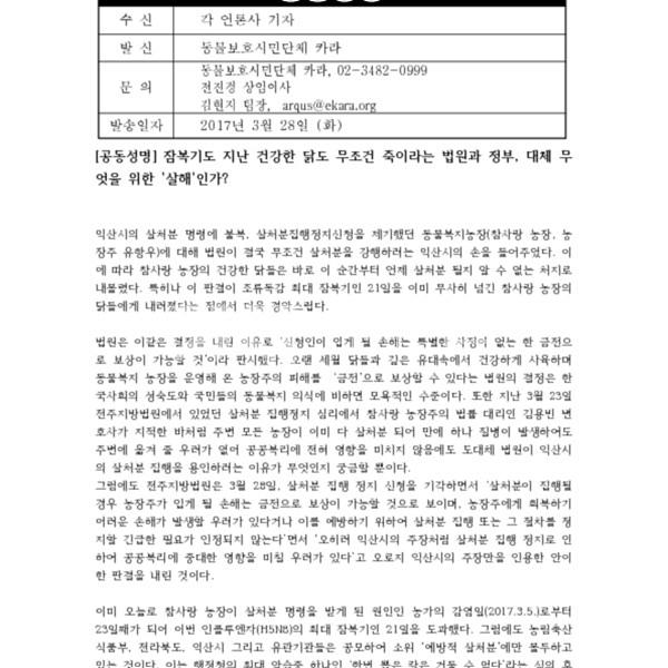 [공동성명서] 참사랑 복지농장 살처분 집행정지 기각 대응 공동성명 [문서류]
